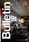 JIA Bulletin 2020年夏号 (vol.284)