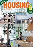 月刊 HOUSING 2021年8月号
