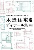 [共著] 木造住宅ディテール集・最新版・CD付